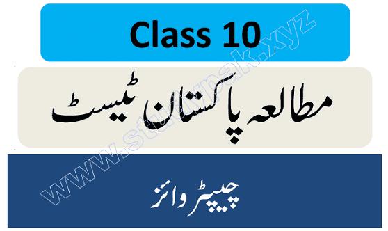 10th class pak study urdu/english medium chapterwise test pdf