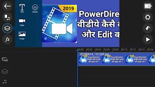 PowerDirector se video me background kaise badle