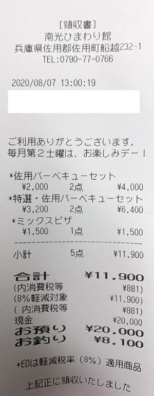 南光ひまわり館 2020/8/7 のレシート