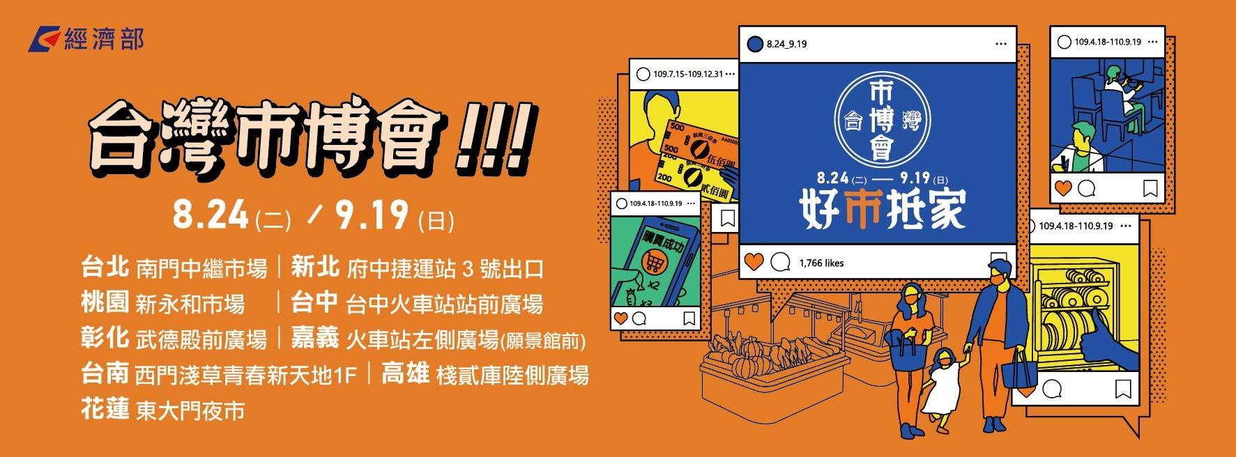 「臺灣市博會-好市抵家」策展活動8月24日開跑