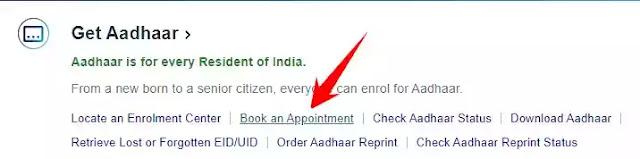 How to Link Email Id in Aadhaar Card कैसे ईमेल id को आधार कार्ड पर लिंक करते है