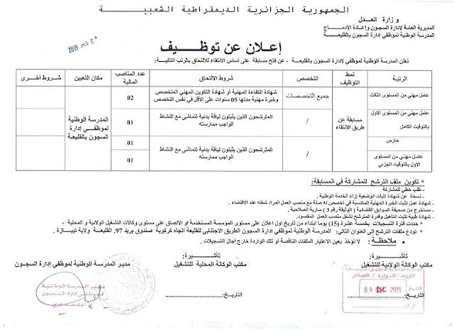 إعلان توظيف في المدرسة الوطنية لموظفي إدارة السجون ولاية تيبازة