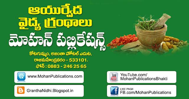 ayurved homeo Homeopathy bhaktipustakalu BhaktiPustakalu granthanidhi mohanpublications bhakthi తెలుగు పుస్తకాలు_భక్తి పుస్తకాలు