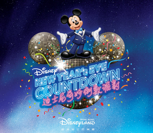 Disney, HKDL, Hong Kong Disneyland, Disney Parks, 香港迪士尼樂園, 香港迪士尼樂園度假區, 迪士尼奇妙倒數派對, Disney New Year's Eve Countdown Party, Countdown