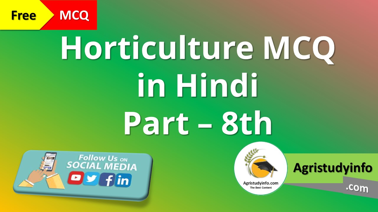 Read more about the article Horticulture MCQ Questions in Hindi