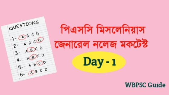 PSC Miscellaneous GK Bengali