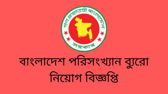 বাংলাদেশ পরিসংখ্যান ব্যুরো নিয়োগ বিজ্ঞপ্তি