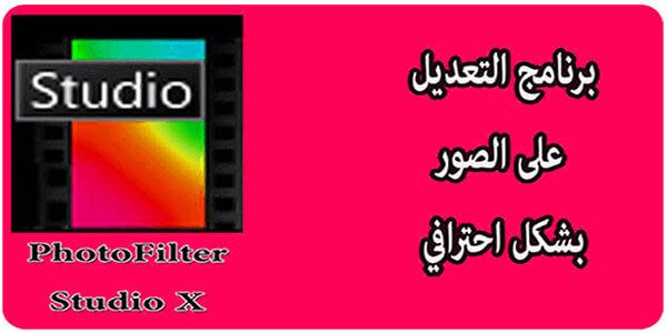 تعديل الصور , برنامج صور, تركيب الصور, تحرير الصور, photo editor pro ,تصميم الصور, Photofilter StudioX