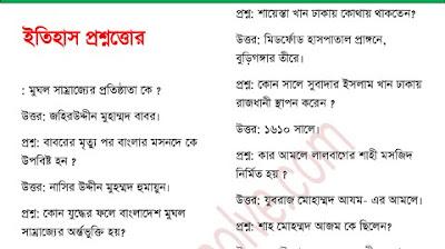 NTPC History GK In Bengali PDF