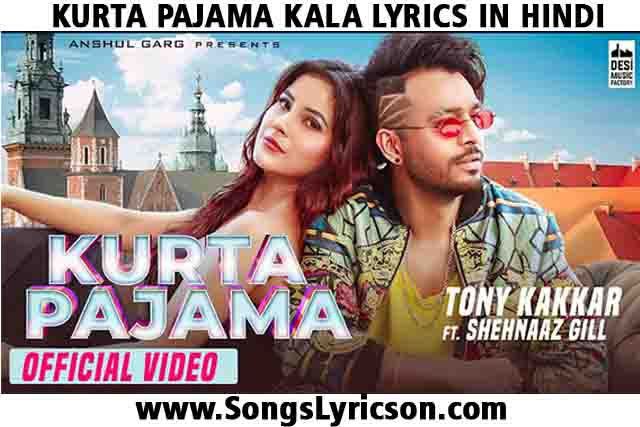 कुर्ता पजामा KURTA PAJAMA LYRICS HINDI TONY KAKKAR