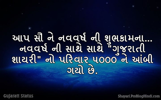 new gujarati status
