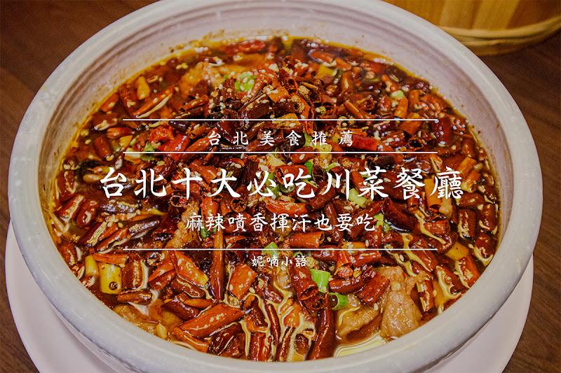 台北十大必吃川菜餐廳。麻辣噴香揮汗也要吃