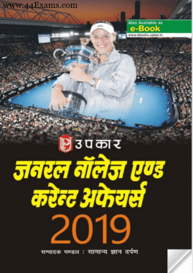 Upkar-General-Knowledge-and-Current-Affairs-2019-For-All-Competitive-Exam-Hindi-PDF-Book