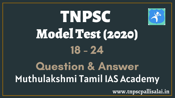 TNPSC Model Test 18 - 24 (2020) Question and Answer