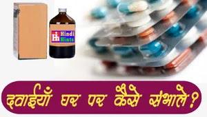 Allopathy-Medicines-kaise-sambhale