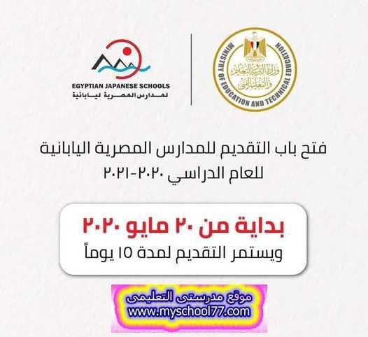 فتح باب التقديم للالتحاق بالمدارس المصرية اليابانية للعام الدراسي ٢٠٢٠- بداية من ٢٠ مايو ٢٠٢٠ ejs4students.moe.gov.eg