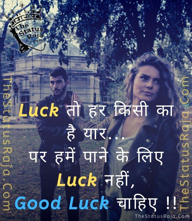 par hume paane ke liye luck nahi, good luck chahiye __ Attitude Status by TheStatusRaja