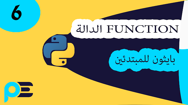 شرح الدلة function فى لغة بايثون من دورة python
