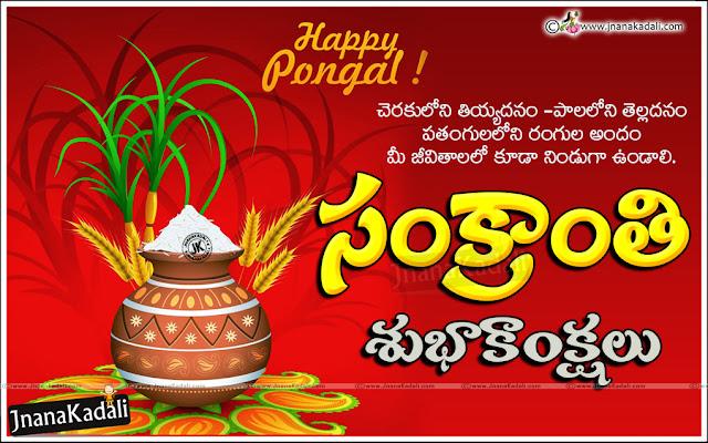 Makara Sankranti Wishes Quotes in Telugu, Telugu Sankranti Subhakankshalu