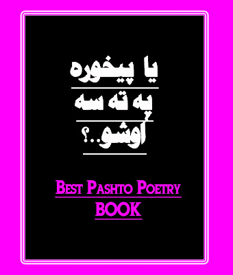Pashto Poetry Book Free DOwnload