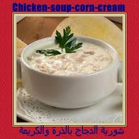 Chicken-soup-corn-cream