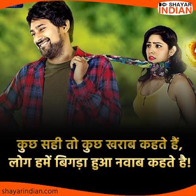 Bigda Nawab Status in Hindi, Akad Shayari, Status, Images