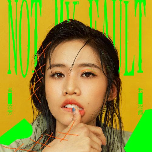 Fang Wu 吳汶芳 - Not My Fault 我沒錯 (Wo Mei Cuo) Lyrics 歌詞 with Pinyin   吳汶芳 我沒錯 歌詞