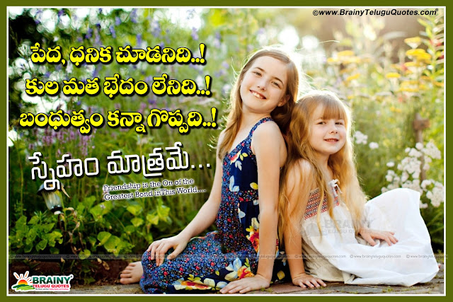 Here is Best telugu Friendship day quotes, Friendshipday Quotes in telugu with hd wallpapers, snehitula roju kavithalu,Telugu Friendship Day Greetings,Best Telugu Friendship Day messages wallpapers,Nice telugu friendship day quotes,2016 telugu friendship day quotes,Telugu Language Best Friendship Sayings for Girls, Telugu Friendship Messages and Whatsapp Images, Telugu Best Friendship Quotes online, New Friends Quotes in Telugu, Love vs Friendship Sayings in Telugu language, latest telugu friendship day e-greeting cards,Friendship day images,Friendship day messages,snehitula dinotsava shubhaakankshalu, Best telugu Friendship Day wallpapers greetings