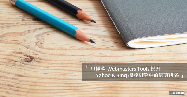 Improve Yahoo and Bing page rank by Microsoft Bing Webmasters Tools 利用 Webmaster Tools 網路管理員工具,提升 Yahoo、Bing 搜尋引擎中的網頁排名