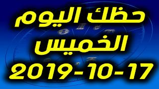 حظك اليوم الخميس 17-10-2019 -Daily Horoscope