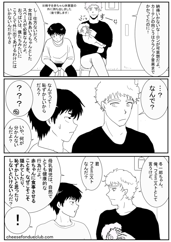 国際同性カップル@日本の授乳室