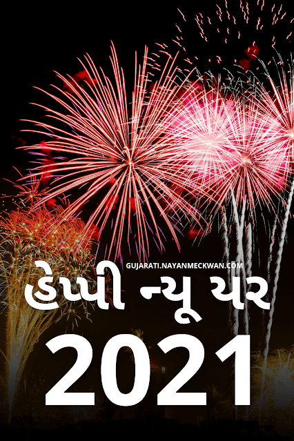 Gujarati Happy new year Images 2021