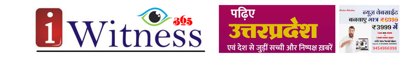 Iwitness365: Latest hindi News, Breaking News, Political news
