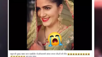 #Sapna Chaudhary ki Maut ka sach : कार एक्सीडेंट में मौत की खबर हुई वायरल! जानें पूरी सच्चाई