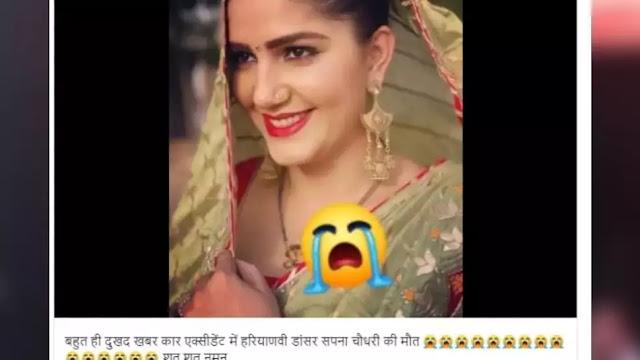 Sapna Chaudhary Maut ka sach