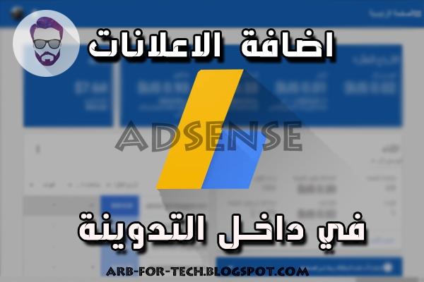 زيادة أرباح ادسنس بوضع اعلانات ادسنس داخل التدوينة بسهولة