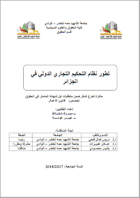 مذكرة ماستر: تطور نظام التحكيم التجاري الدولي في الجزائر PDF