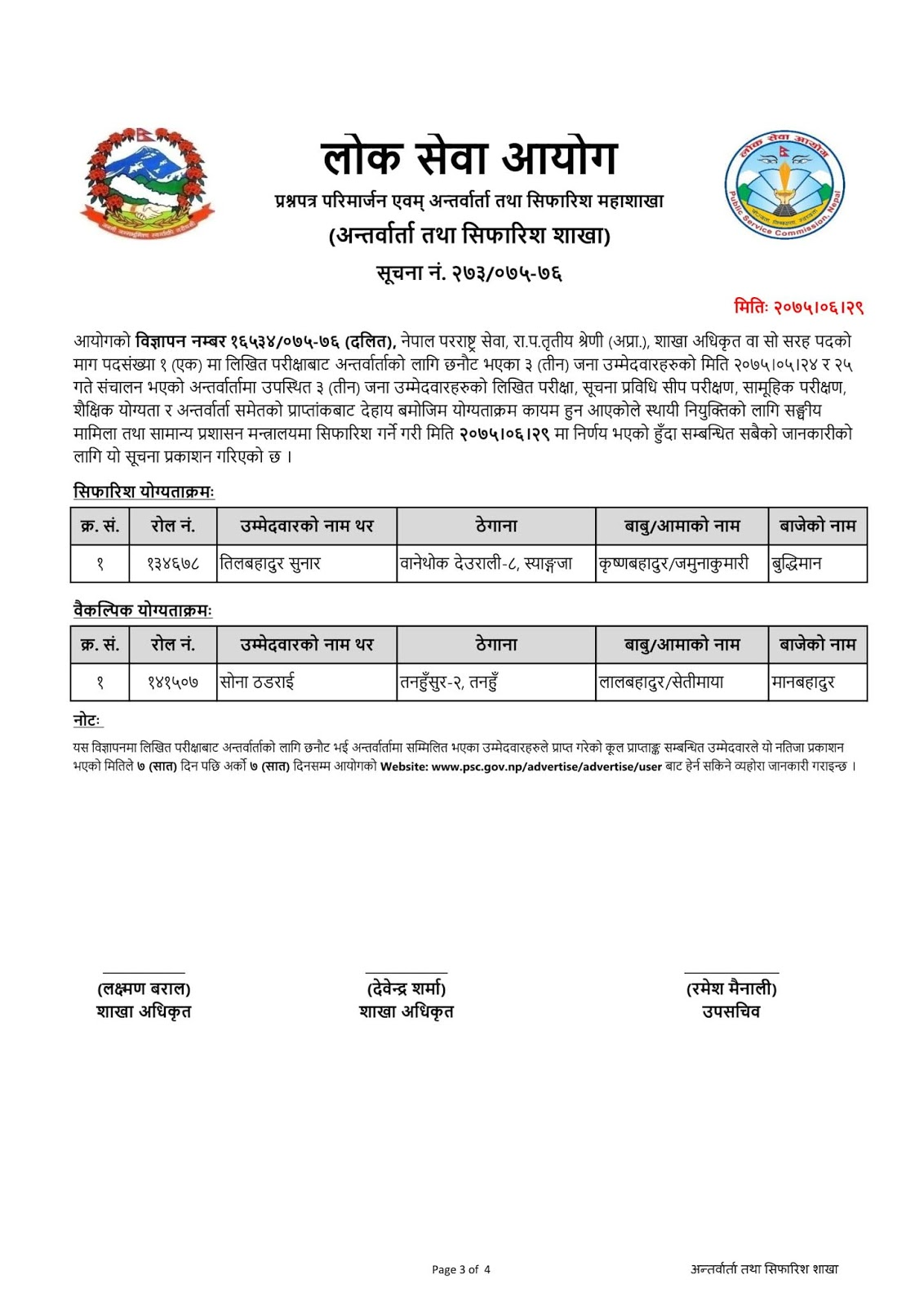 Section Officer Appointment Final Result Published 2075