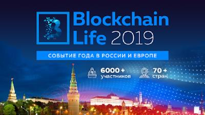 В Москве состоится крупнейший форум Blockchain Life 2019