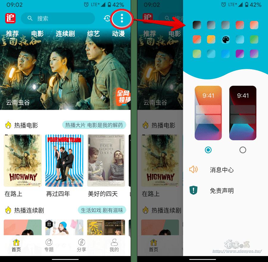 追劇妹App電影、戲劇、動漫高清影視