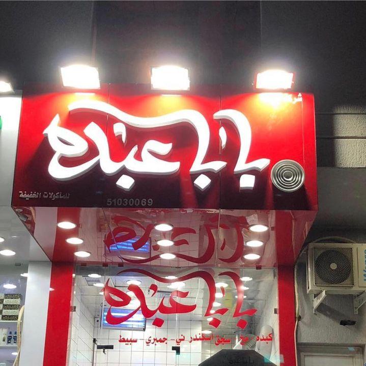 منيو ورقم وفروع وأسعار مطعم بابا عبده 2021