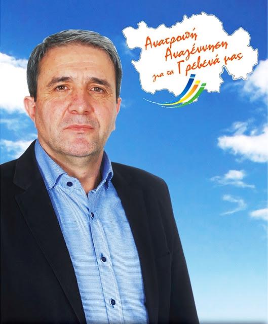 Παρακολουθείστε την τηλεοπτική συνέντευξη του υποψηφίου Δημάρχου Γρεβενών Κώστα Παλάσκα
