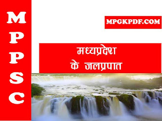 Major waterfall of Madhya Pradesh