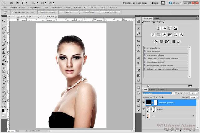 Обработка фотографий в стиле Beauty