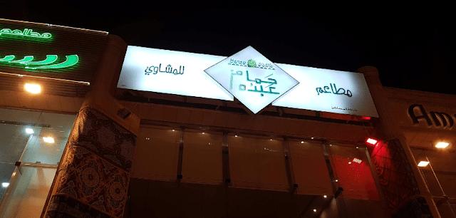 مطعم حمام عبدًه