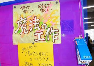 10月の辻堂海浜公園イベント