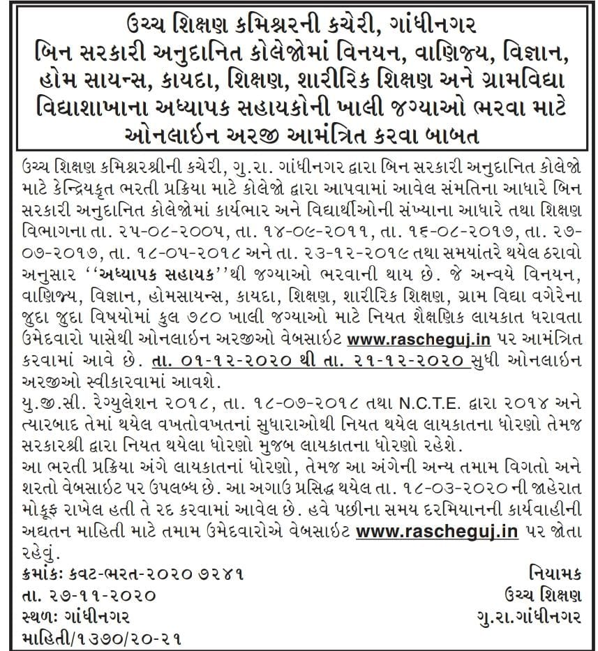 [www.rascheguj.in] Commissionerate of Higher Education, Gujarat Recruitment for Assistant Professor 2020