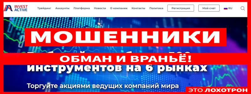 Мошеннический сайт investactive.io/ru – Отзывы, развод. InvestActive мошенники