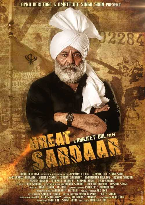 Dilpreet Dhillon, Roshni Sahota, Punjabi movie Great Sardaar 2017 wiki, full star-cast, Release date, Actor, actress, Song name, photo, poster, trailer, wallpaper