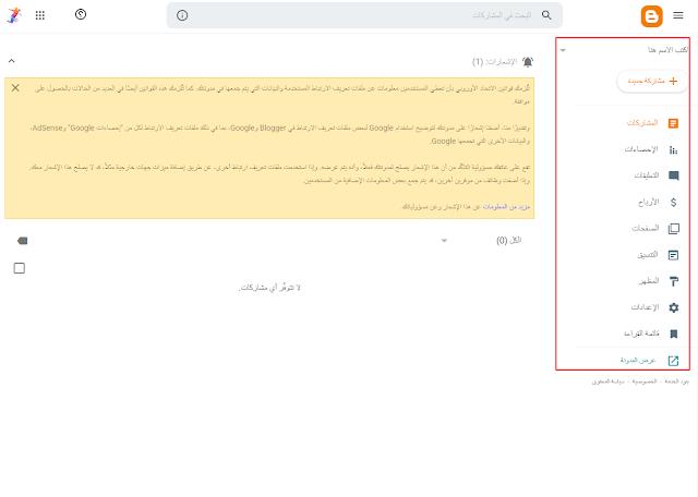 نظام لوحة التحكم في مدونات بلوجر